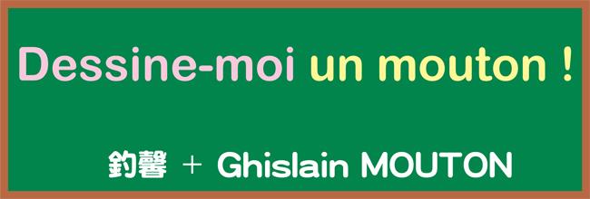 第7回 子供に学ぶ仏語学習のヒン...
