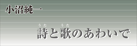第5回 天井桟敷の人々 | 小沼純...