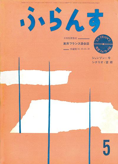 第11回 1962年5月号 | 倉方健作...